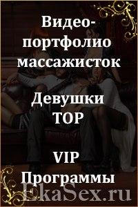 фото проститутки VIP салон эротического массажа Аморе (НЕ ИНТИМ) из города Екатеринбург