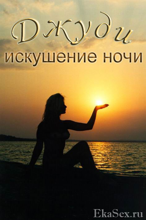фото проститутки Джуди (Выезд) из города Екатеринбург